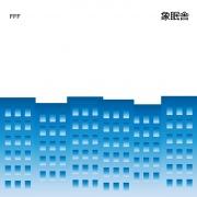 FFF(feat. SIRUP & 吉田沙良 from モノンクル)