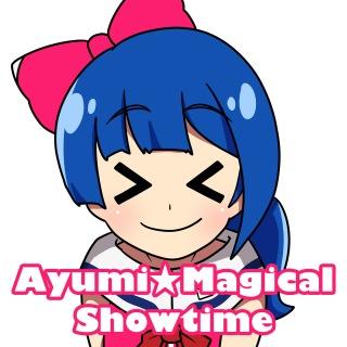 アユミ☆マジカルショータイム