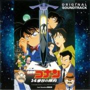 名探偵コナン 14番目の標的 (オリジナル・サウンドトラック)