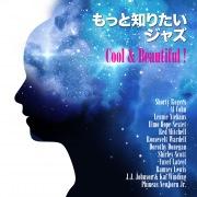 もっと知りたいジャズ - Cool & Beautiful !