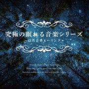 究極の眠れる音楽シリーズ ~自然音楽ヒーリング~