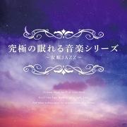 究極の眠れる音楽シリーズ ~安眠JAZZ~