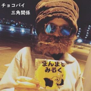 チョコパイ三角関係 (feat. caina)
