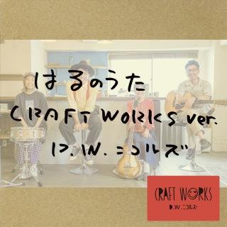 はるのうた (CRAFT WORKS ver.)