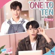 ONE TO TEN (From นับสิบจะจูบ Lovely Writer Soundtrack)