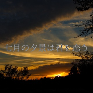 七月の夕景は君を恋う (feat. 音街ウナ)