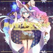 好き!雪!本気マジック (feat. 初音ミク) (OSTER projectが本気でアレンジ!)