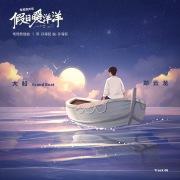 """Da Chuan (Dian Shi Ju """"Jia Ri Nuan Yang Yang"""" Cha Qu)"""