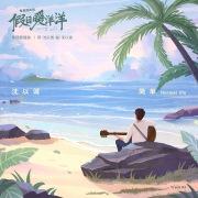 "Jian Dan (Dian Shi Ju ""Jia Ri Nuan Yang Yang"" Cha Qu)"