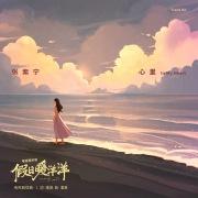 """Xin Li (Dian Shi Ju """"Jia Ri Nuan Yang Yang"""" Cha Qu)"""