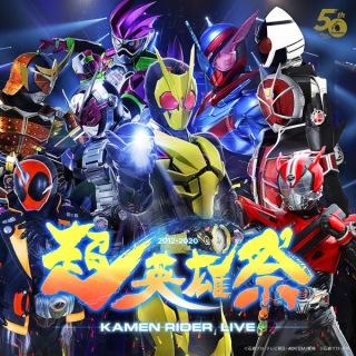 『超英雄祭』KAMEN RIDER LIVE