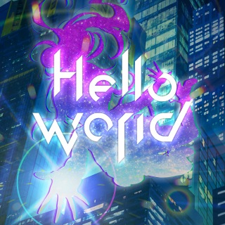 Hello World(DSD 5.6MHz/1bit)