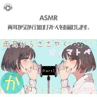 ASMR - 両耳から【か行】のオノマトペをお届けします 。