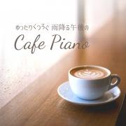 ゆったりくつろぐ雨降る午後のカフェピアノ