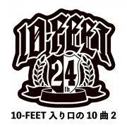 10-FEET入り口の10曲 2