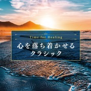 Time for Healing ~心を落ち着かせるクラシック~