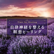 Time for Healing ~自律神経を整える瞑想ヒーリング~