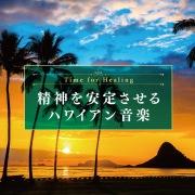 Time for Healing ~精神を安定させるハワイアン音楽~