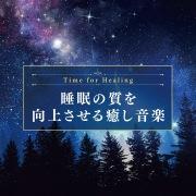 Time for Healing ~睡眠の質を向上させる癒し音楽~