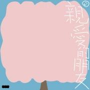 Qin Ai De Peng You