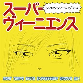 スーパーヴィーニエンス(Night Tempo Shuto Expressway Groove Mix)