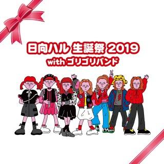 日向ハル 生誕祭2019 with ゴリゴリバンド
