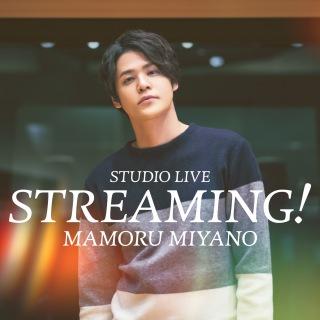 MAMORU MIYANO STUDIO LIVE 〜STREAMING!〜