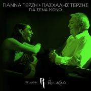 Gia Sena Mono (Feeling By Rania Kostaki)