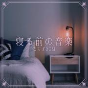 寝る前の音楽 -安らぎBGM-