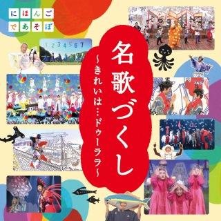 NHKにほんごであそぼ「名歌づくし」〜きれいは…ドゥーララ〜 (ボーナス・トラック・バージョン)