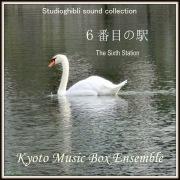 6番目の駅(「千と千尋の神隠し」より) - music box