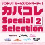 バンドリ! ガールズバンドパーティ! カバコレ Special Selection2