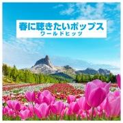 春に聴きたいポップス -ワールドヒッツ-