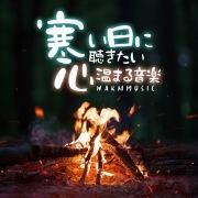 寒い日に聴きたい心温まる音楽 -Warm Music-