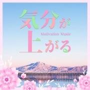 気分が上がる -Motivation Music-