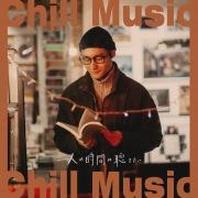 一人の時間に聴きたい -Chill Music-