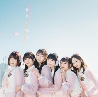 春めく坂道 (TYPE-B)