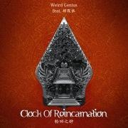 Clock Of Reincarnation