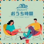 ENJOY!!おうち時間 -STAY HOME MUSIC-