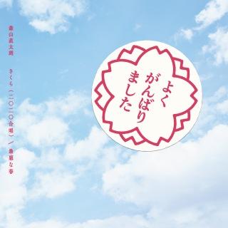さくら(二〇二〇合唱)/最悪な春