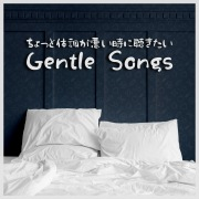 ちょっと体調が悪い時に聴きたい -Gentle Songs-