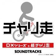 チャリ走DXシリーズ & 超チャリ走 SOUNDTRACKS