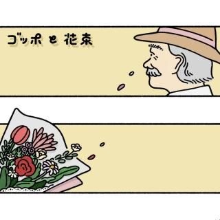 ゴッホと花束
