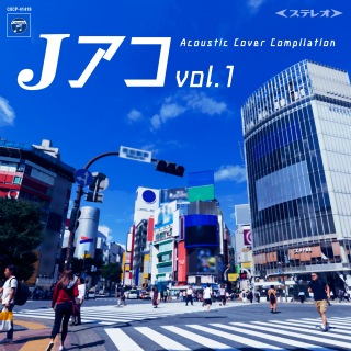Jアコ vol.1 〜Acoustic Cover Compilation〜