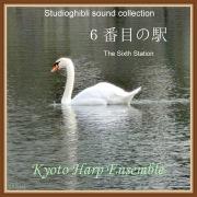 6番目の駅(「千と千尋の神隠し」より) - harp version