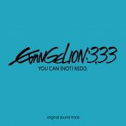 evangelion:3.0 you can (not) redo original sound track【2014HR Remaster Ver.】