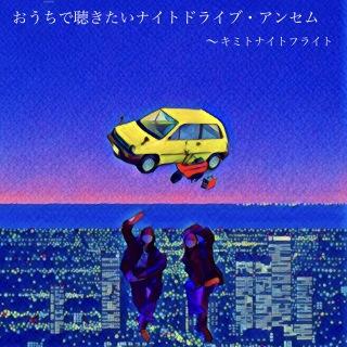 おうちで聴きたいナイト・ドライブアンセム ~キミトナイトフライト~