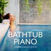 心の解放のためのリラックタイム - Bathtub Piano