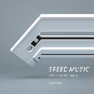 SPEED MUSIC ソクドノオンガク vol. 4