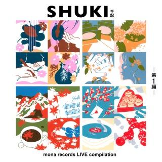 SHUKI -手記- 第一編 〜 mona records LIVE compilation 〜